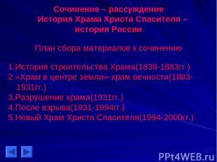 Сочинение – рассуждение История Храма Христа Спасителя – история России План сбо