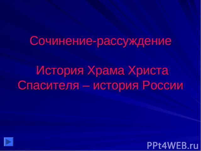 Сочинение-рассуждение История Храма Христа Спасителя – история России