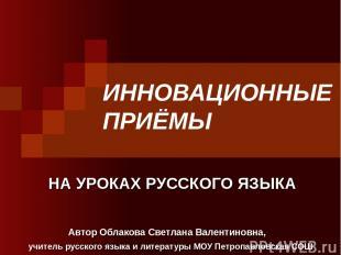ИННОВАЦИОННЫЕ ПРИЁМЫ НА УРОКАХ РУССКОГО ЯЗЫКА Автор Облакова Светлана Валентинов