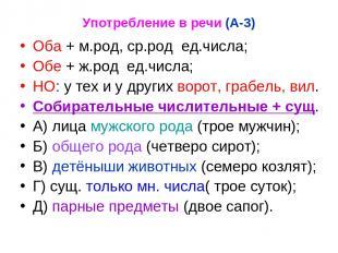 Употребление в речи (А-3) Оба + м.род, ср.род ед.числа; Обе + ж.род ед.числа; НО