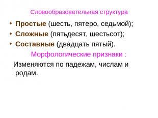 Словообразовательная структура Простые (шесть, пятеро, седьмой); Сложные (пятьде