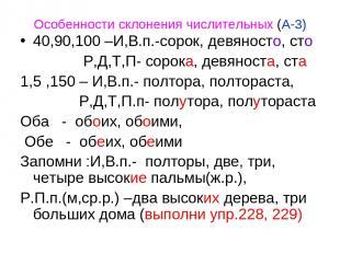 Особенности склонения числительных (А-3) 40,90,100 –И,В.п.-сорок, девяносто, сто