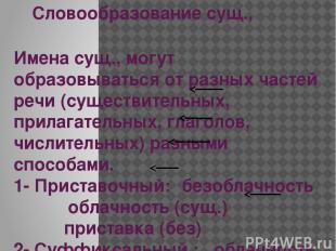 Словообразование сущ., Имена сущ., могут образовываться от разных частей речи (с