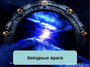 Звёздные врата