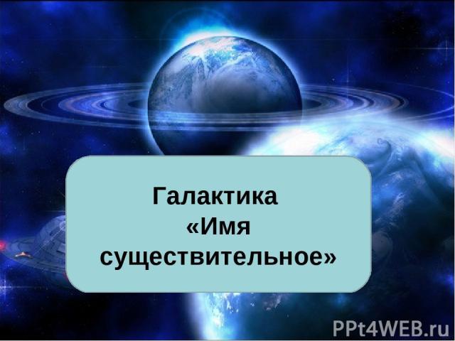 Галактика «Имя существительное»