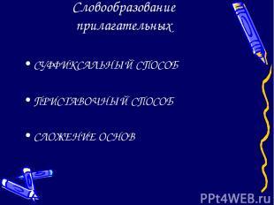 Словообразование прилагательных СУФФИКСАЛЬНЫЙ СПОСОБ ПРИСТАВОЧНЫЙ СПОСОБ СЛОЖЕНИ