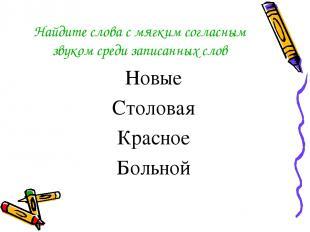 Найдите слова с мягким согласным звуком среди записанных слов Новые Столовая Кра