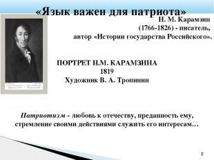 Н. М. Карамзин (1766-1826) - писатель, автор «Истории государства Российского».