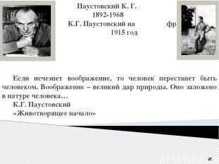 Паустовский К. Г. 1892-1968 К.Г. Паустовский на фронте 1915 год Если исчезнет во