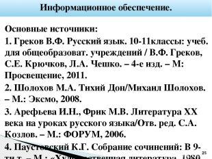 Основные источники: 1. Греков В.Ф. Русский язык. 10-11классы: учеб. для общеоб