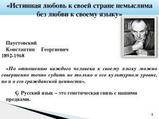 3 «Истинная любовь к своей стране немыслима без любви к своему языку» Паустовски