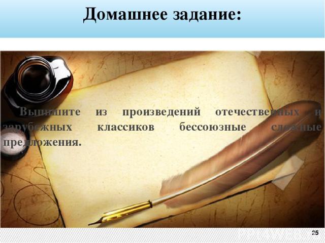 Домашнее задание: Выпишите из произведений отечественных и зарубежных классиков бессоюзные сложные предложения. 25
