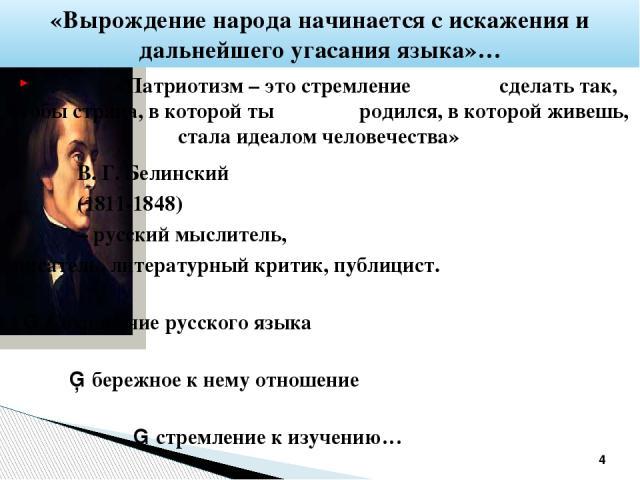«Патриотизм – это стремление сделать так, чтобы страна, в которой ты родился, в которой живешь, стала идеалом человечества» В. Г. Белинский (1811-1848) – русский мыслитель, писатель, литературный критик, публицист. ▪ Сохранение русского языка ▪ бере…