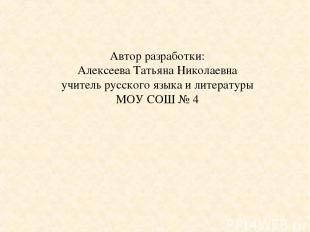 Автор разработки: Алексеева Татьяна Николаевна учитель русского языка и литерату
