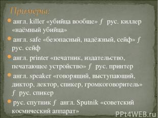англ. killer «убийца вообще» → рус. киллер «наёмный убийца» англ. safe «безопасн