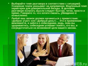Выбирайте темп разговора в соответствии с ситуацией. Ускорение темпа указывает н