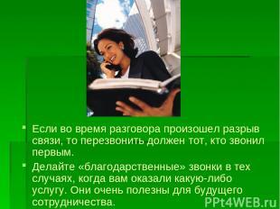 Если во время разговора произошел разрыв связи, то перезвонить должен тот, кто з