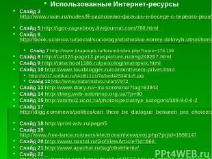 Использованные Интернет-ресурсы Слайд 3 http://www.naim.ru/nodes/Я-распознаю-фал