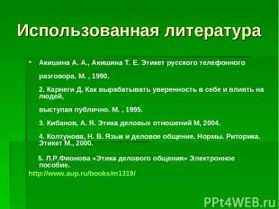 Использованная литература Акишина А. А., Акишина Т. Е. Этикет русского телефонно