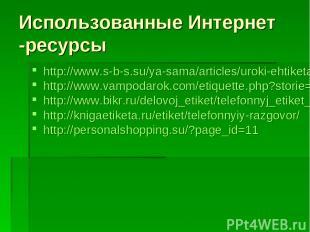 Использованные Интернет -ресурсы http://www.s-b-s.su/ya-sama/articles/uroki-ehti