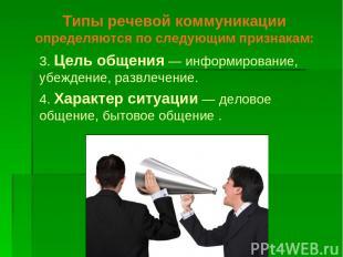 Типы речевой коммуникации определяются по следующим признакам: 3. Цель общения —