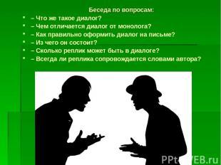 Беседа по вопросам: – Что же такое диалог?