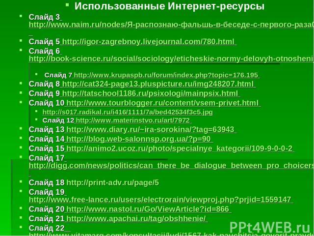 Использованные Интернет-ресурсы Слайд 3 http://www.naim.ru/nodes/Я-распознаю-фальшь-в-беседе-с-первого-раза0011162.html Слайд 5 http://igor-zagrebnoy.livejournal.com/780.html Слайд 6 http://book-science.ru/social/sociology/eticheskie-normy-delovyh-o…