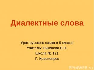 Диалектные слова Урок русского языка в 5 классе Учитель: Никонова Е.Н. Школа № 1