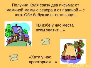 Получил Коля сразу два письма: от маминой мамы с севера и от папиной – с юга. Об