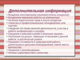 Дополнительная информация Владение иностранными языками(степень владения). Владе