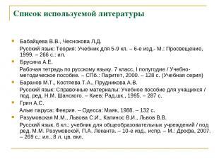 Список используемой литературы Бабайцева В.В., Чеснокова Л.Д. Русский язык: Теор