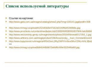 Список используемой литературы Ссылки на картинки: http://www.gala.com.ua/images