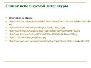 Список используемой литературы Ссылки на картинки: http://soft-baza.ru/image.php