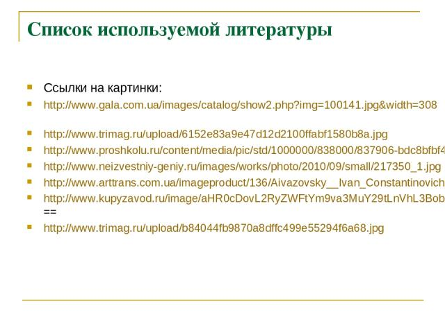 Список используемой литературы Ссылки на картинки: http://www.gala.com.ua/images/catalog/show2.php?img=100141.jpg&width=308 http://www.trimag.ru/upload/6152e83a9e47d12d2100ffabf1580b8a.jpg http://www.proshkolu.ru/content/media/pic/std/1000000/838000…