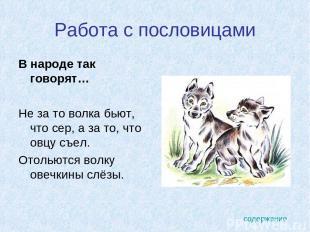 Работа с пословицами В народе так говорят… Не за то волка бьют, что сер, а за то