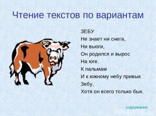 Чтение текстов по вариантам ЗЕБУ Не знает ни снега, Ни вьюги, Он родился и вырос