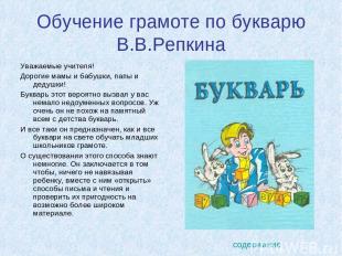 Обучение грамоте по букварю В.В.Репкина Уважаемые учителя! Дорогие мамы и бабушк