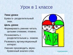 Урок в 1 классе Тема урока: Буква Ь- разделительный знак. Цель урока: Формироват