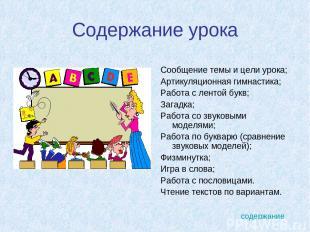 Содержание урока Сообщение темы и цели урока; Артикуляционная гимнастика; Работа