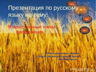 Презентация по русскому языку на тему: Второстепенные члены предложения. Работу