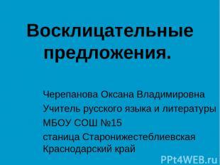 Восклицательные предложения. Черепанова Оксана Владимировна Учитель русского язы