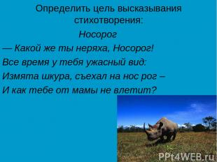 Определить цель высказывания стихотворения: Носорог — Какой же ты неряха, Носоро