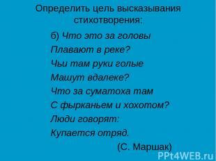 Определить цель высказывания стихотворения: б) Что это за головы Плавают в реке?