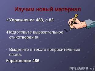 Изучим новый материал Упражнение 483, с.82 -Подготовьте выразительное стихотворе