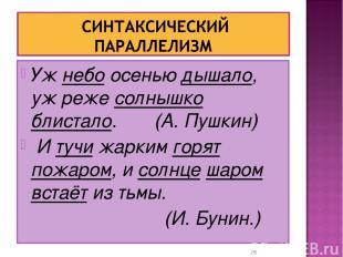 Уж небо осенью дышало, уж реже солнышко блистало. (А. Пушкин) И тучи жарким горя