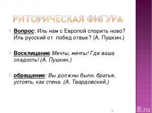 Вопрос: Иль нам с Европой спорить ново? Иль русский от побед отвык? (А. Пушкин.)