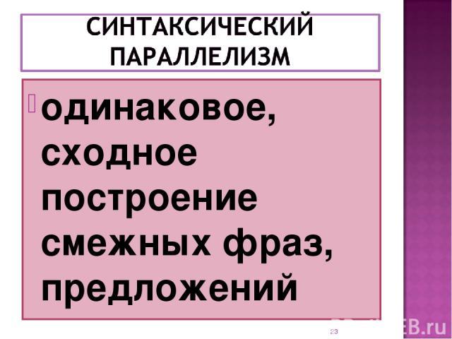 одинаковое, сходное построение смежных фраз, предложений *