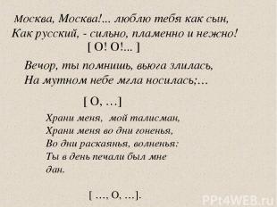 Москва, Москва!... люблю тебя как сын, Как русский, - сильно, пламенно и нежно!