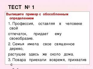 ТЕСТ № 1 Выпишите пример с обособленным определением 1. Профессия, оставляя в че