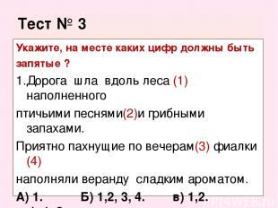 Тест № 3 Укажите, на месте каких цифр должны быть запятые ? Дорога шла вдоль лес